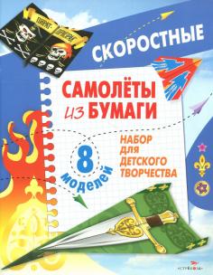 Скоростные самолеты из бумаги. 8 моделей