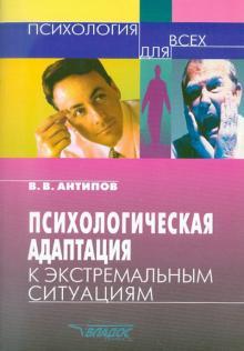 Психологическая адаптация к экстремальным ситуациям