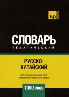 Русско-китайский тематический словарь. 7000 слов