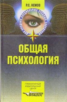 Общая психология. Учеб. для студ. образоват. учреждений сред. проф. образования