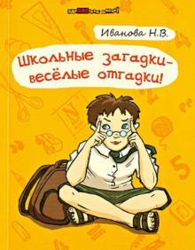 Школьные загадки - веселые отгадки - Наталья Иванова