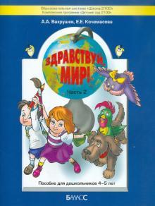 Здравствуй мир! Пособие по ознакомлению с окружающим миром для детей 4-5 лет. Часть 2