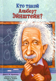 Кто такой Альберт Эйнштейн?
