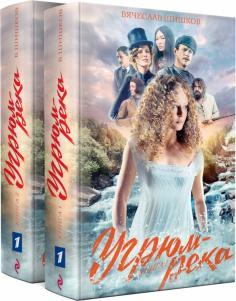 Угрюм-река. Комплект из 2-х книг