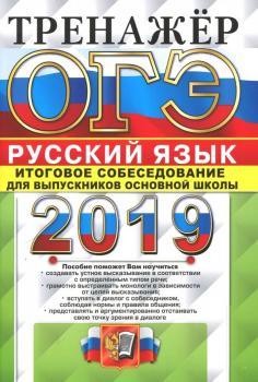 ОГЭ 2019. Русский язык. Итоговое собеседование