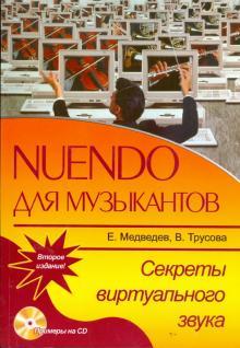 Nuendo для музыкантов. Секреты виртуального звука (+ CD)