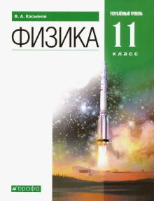 Физика. 11 класс. Учебник. Углубленный уровень. Вертикаль