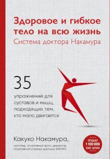 Здоровое и гибкое тело на всю жизнь. Система доктора Накамура. 35 упражнений для суставов и мышц