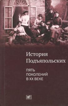 История семьи Подъяпольских: пять поколений в ХХ веке - М. Раменская
