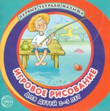Игровое рисование для детей 2-3 лет. Альбом 3