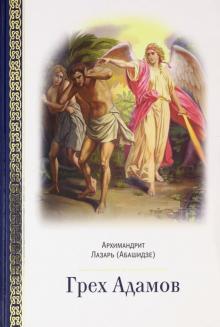 Грех Адамов - Лазарь Архимандрит