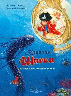 Капитан Шарки и сокровища морских глубин. Одиннадцатая книга о приключениях капитана Шарки