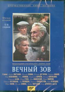 Вечный зов. Фильм 2. Серии 5-6 (DVD)