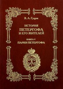 История Петергофа и его жителей. Книга V. Парки Петергофа - Виталий Гущин