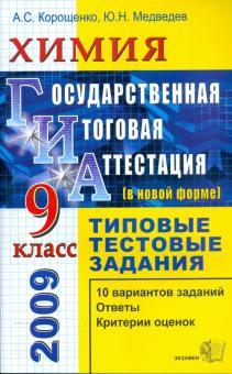 ГИА 2009. Химия. Государственная (итоговая) аттестация (в новой форме). 9 класс - Корощенко, Медведев