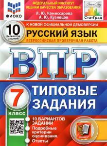 ВПР ФИОКО. Русский язык. 7 класс. Типовые задания. 10 вариантов заданий
