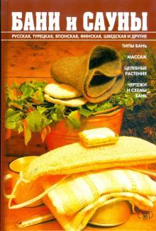 Бани и сауны: Энциклопедия здоровья