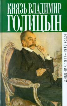 Дневник 1917-1918 гг.