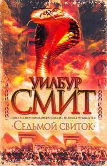 Седьмой свиток (цветная) - Уилбур Смит