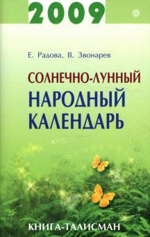 Солнечно-лунный народный календарь на 2009 год - Радова, Звонарев