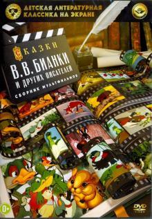 Сказки В.В. Бианки и других писателей. Сборник мультфильмов (DVD)