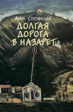 Долгая дорога в Назарет