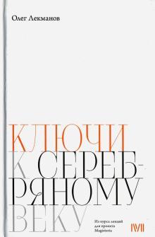 Ключи к Серебряному веку - Олег Лекманов