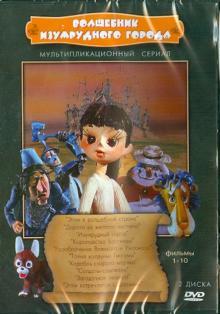 """Сборник мультфильмов """"Волшебник Изумрудного города"""" (DVD)"""