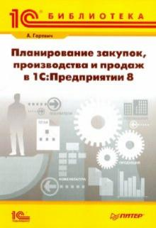 """Планирование закупок, производства и продаж в """"1С. Предприятии 8"""""""
