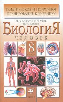 Биология. Человек. 8 класс: Тематическое и поурочное планирование