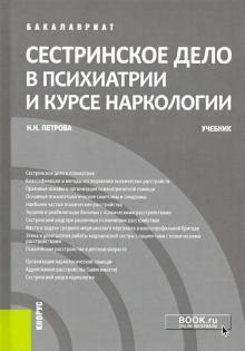 Сестринское дело в наркологии учебник лечение алкоголизм севастополь