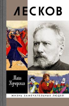 Майя Кучерская - Лесков. Прозёванный гений