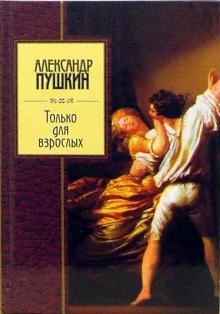 Только для взрослых - Александр Пушкин