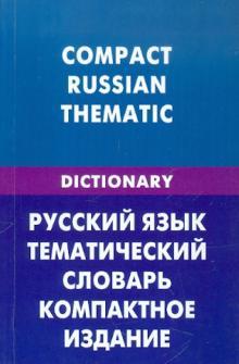 Русский язык. Тематический словарь. Компактное издание (для говорящих по-английски). 10 000 слов