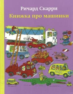 Книжка про машинки