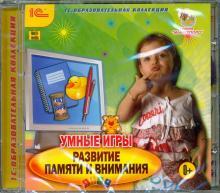Умные игры. Развитие памяти и внимания (CDpc)