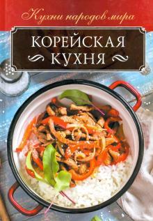 Корейская кухня - Ольга Кузьмина
