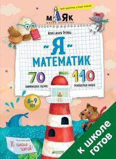 Я математик! 70 олимпиадных задачек