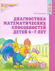 Диагностика математических способностей 6-7 лет. ФГОС ДО