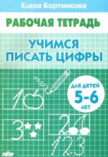 Учимся писать цифры. Рабочая тетрадь для детей 5-6 лет
