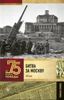 Битва за Москву. Полная хроника. 203 дня