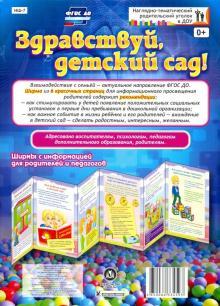 Здравствуй, детский сад! Ширмы с информацией для родителей и педагогов. ФГОС ДО