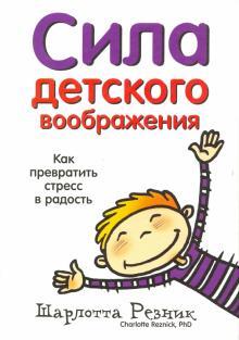Сила детского воображения - Шарлотта Резник