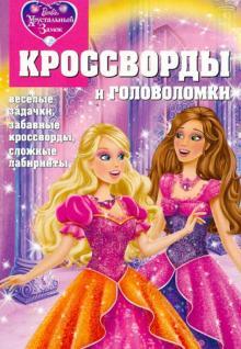 """Сборник кроссвордов и головоломок КиГ № 1243 """"Барби"""""""