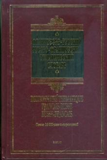 Французско-русский - русско-французский тематический словарь