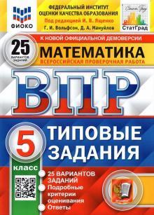 ВПР ФИОКО. Математика. 5 класс. 25 вариантов. Типовые задания
