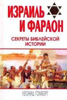 Израиль и Фараон. Секреты библейской истории