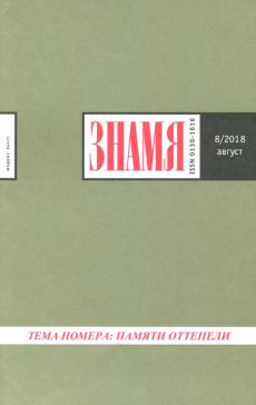 """Журнал """"Знамя"""" № 8. 2018"""