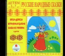 Русские народные сказки (CDmp3)