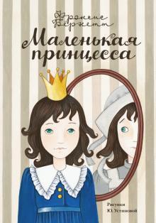 Маленькая принцесса - Фрэнсис Бёрнетт
